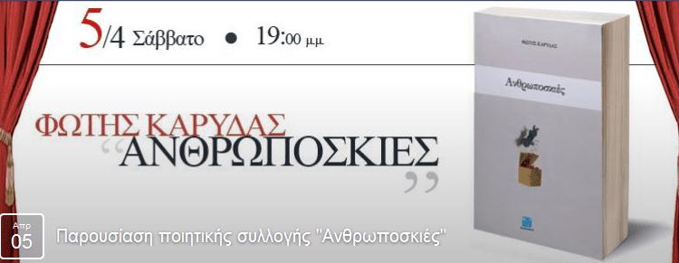 antroposkies-1