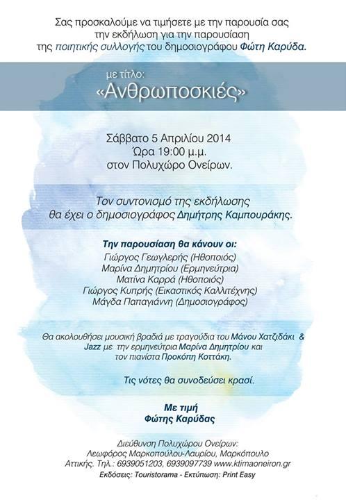 antroposkies-2